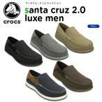 クロックス(crocs) サンタクルーズ 2.0 ラックス メン(santa cruz 2.0 luxe men )[C/B]
