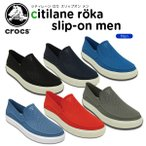 ����å���(crocs) ���ƥ��졼�� �� ����åץ��� ��� (citilane roka slip-on men ) /���/������/���ˡ�����/���塼��/[C/B]