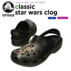 ショッピングサボ クロックス(crocs) クラシック スター・ウォーズ クロッグ (classic star wars clog) /メンズ/レディース/男性用/女性用/サンダル/シューズ/