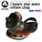 ショッピングサボ クロックス(crocs) クラシック スター・ウォーズ ヴィラン クロッグ(classic star wars villain clog )