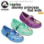 クロックス crocs キーリー ディズニー プリンセス フラット キッズ  keeley Disney Princess flat kids  キッズ サンダル 子供用[C/A]