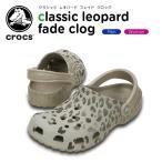 ショッピングサボ クロックス(crocs) クラシック レオパード フェイド クロッグ (classic leopard fade clog) /メンズ/レディース/男性用/女性用/サンダル/シューズ/