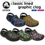 クロックス(crocs) クラシック ラインド グラフィック クロッグ(classic lined graphic clog ) /メンズ/レディース/男性用/女性用/サンダル/シューズ/[C/B]