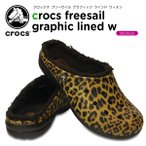 クロックス(crocs) クロックス フリーセイル グラフィック ラインド ウィメン(crocs freesail graphic lined w)[C/A]