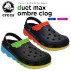 ショッピングサボ クロックス(crocs) デュエット マックス オンブレ クロッグ(duet max ombre clog) /メンズ/レディース/男性用/女性用/サンダル/シューズ/[r]