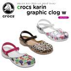ショッピングサボ クロックス(crocs)クロックス カリン グラフィック クロッグ ウィメン(crocs karin graphic clog w) /レディース/女性用/シューズ/サンダル