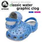 ショッピングサボ クロックス(crocs) クラシック ウォーター グラフィック クロッグ(classic water graphic clog) /メンズ/レディース/男性用/女性用/サンダル/シューズ/[r]