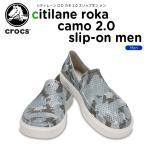クロックス crocs シティレーン ロカ カモ 2.0 スリップオン メン citilane roka camo 2.0 slip-on men メンズ 男性用 スリッポン シューズ [C/B]