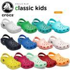 クロックス crocs  クラシックキッズ ホールサイズ  classic kids  サンダル シューズ 子供用 ベビー ボーイズ ガールズ[C/A]