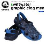 ショッピングサボ クロックス(crocs) スウィフトウォーター グラフィック クロッグ メン(swiftwater graphic clog men) /メンズ/男性用/サンダル/シューズ/[r]