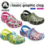 クロックス(crocs) クラシック グラフィック クロッグ(classic graphic clog) /メンズ/レディース/男性用/女性用/サンダル/シューズ/[C/B]