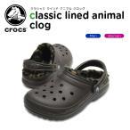 クロックス(crocs) クラシック ラインド アニマル クロッグ(classic lined animal clog) /メンズ/レディース/男性用/女性用/サンダル/シューズ/[C/B]