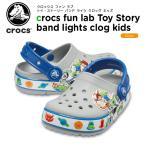クロックス crocs クロックス ファン ラブ トイ・ストーリー バンド ライツ クロッグ キッズ crocs fun lab Toy Story band lights clog kids サンダル[C/A]