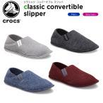 クロックス crocs クラシック コンバーチブル スリッパ classic convertible slipper メンズ レディース 男性用 女性用 室内用 ルームシューズ[C/B]