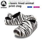 クロックス crocs クラシック ラインド アニマル プリント クロッグ classic lined animal print clog メンズ レディース ボア サンダル[C/B]