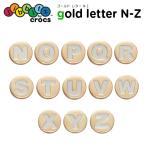 ジビッツ jibbitz ゴールドレターN-Z gold letter N-Z クロックス シューズアクセサリー イニシャル アルファベット[SKY][C/A-2]