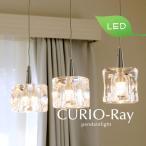 LED 3灯ペンダントライト CURIO-Ray ガラス シンプル