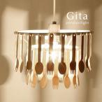 1灯ペンダントライト Gita 北欧 木製 デザイン照明