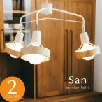 3灯ペンダントライト LED San ホワイト ブラック シンプル 北欧 木製