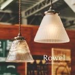 1灯ペンダントライト Rowel ガラス キッチン レトロ 照明
