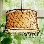 2灯ペンダントライト LED Paravur ラタン ファブリック 籐