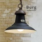 1灯ペンダントライト Burg ブラック LED 照明