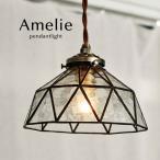1灯ペンダントライト Amelie クリア ステンドグラス LED電球 レトロ