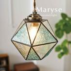 1灯ペンダントライト Maryse ブルー ステンドグラス LED