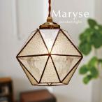 1灯ペンダントライト Maryse クリア LED電球 ステンドグラス 照明