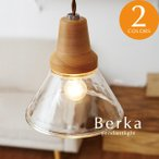 1灯ペンダントライト Berka 北欧 木製 ガラス キッチン LED電球