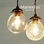 1灯ペンダントライト Marweles レトロ ガラス おしゃれ LED