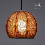 和風ペンダントライト 小波 ブラウン 林工芸 日本製 照明 茶色
