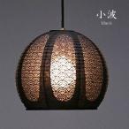 和風ペンダントライト 小波 ブラック 林工芸 日本製 照明 黒色