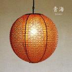 和風ペンダントライト 青海 ブラウン 林工芸 日本製 照明 茶色