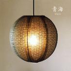 和風ペンダントライト 青海 ブラック 林工芸 日本製 照明 黒色