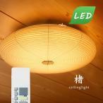 LED 和風 シーリングライト 楮 林工芸 調光 調色 リモコン