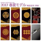 2017年春夏モデル 手帳型スマホカバー 家紋 武将 戦国 将軍 刀 鎧 甲冑