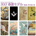 2017年春夏モデル 手帳型スマホカバー 絵画 浮世絵 芸術 美術