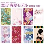 2017年機種モデル 手帳型スマホカバー 和柄 日本柄
