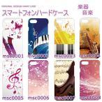 スマホカバーケース iPhone xperia galaxy  音楽 ミュージシャン ピアノ 楽譜