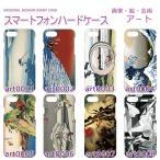 スマホカバーケース iPhone xperia galaxy  絵画 浮世絵 芸術 美術