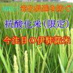 健康を真剣に考えている方限定 伊弉諾米 國生み米 抗酸化米 体内で酸化しない米 老化防止 防酸化 玄米 数量限定 長期保存 食味値90