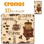 手帳型スマホケース コーヒー豆 デザイン パターン coffe iPod touch6  定番嵌め込み