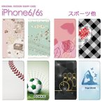 Apple iPhone6 手帳型嵌め込みスマホカバー ガーリー スポーツ ハート