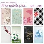 Apple iPhone6 plus 手帳型嵌め込みスマホカバー ガーリー スポーツ ハート