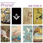 Apple iPhone7 手帳型嵌め込みスマホカバー 絵画 浮世絵 芸術 美術