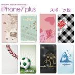 Apple iPhone7 plus 手帳型嵌め込みスマホカバー ガーリー スポーツ ハート