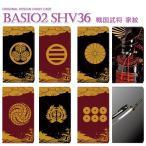 au BASIO2 SHV36 BASIO3 KYV43 手帳型スマホカバー 家紋 武将 戦国 将軍 刀 鎧 甲冑