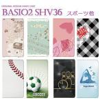 au BASIO2 SHV36 手帳型スマホカバー ガーリー スポーツ ハート