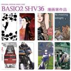 au BASIO2 SHV36 手帳型スマホカバー 漫画家 アニメーション